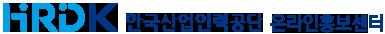 한국산업인력공단 온라인홍보센터
